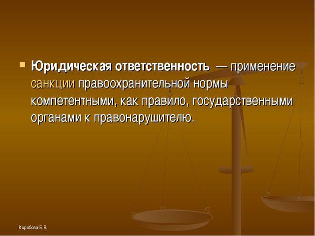 Коробова Е.В. Юридическая ответственность — применение санкции правоохраните...