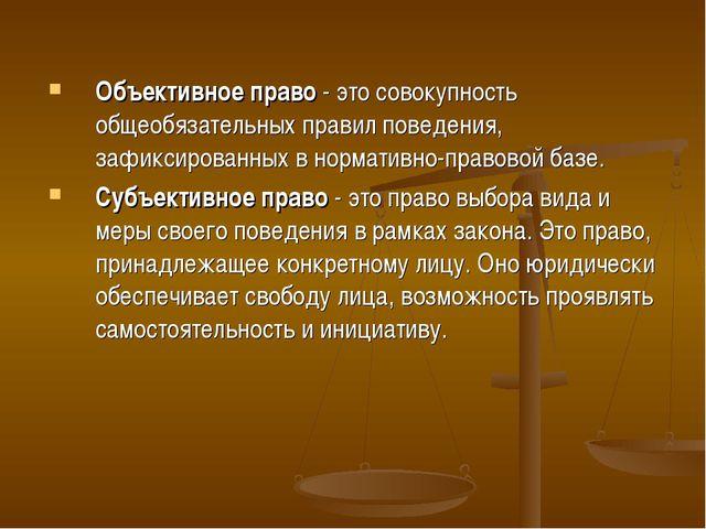 Объективное право - это совокупность общеобязательных правил поведения, зафик...