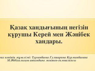 Қазақ хандығының негізін құрушы Керей мен Жәнібек хандары. Тарих пәнінің мұға