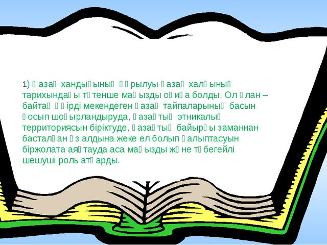 1) Қазақ хандығының құрылуы қазақ халқының тарихындағы төтенше маңызды оқиға...
