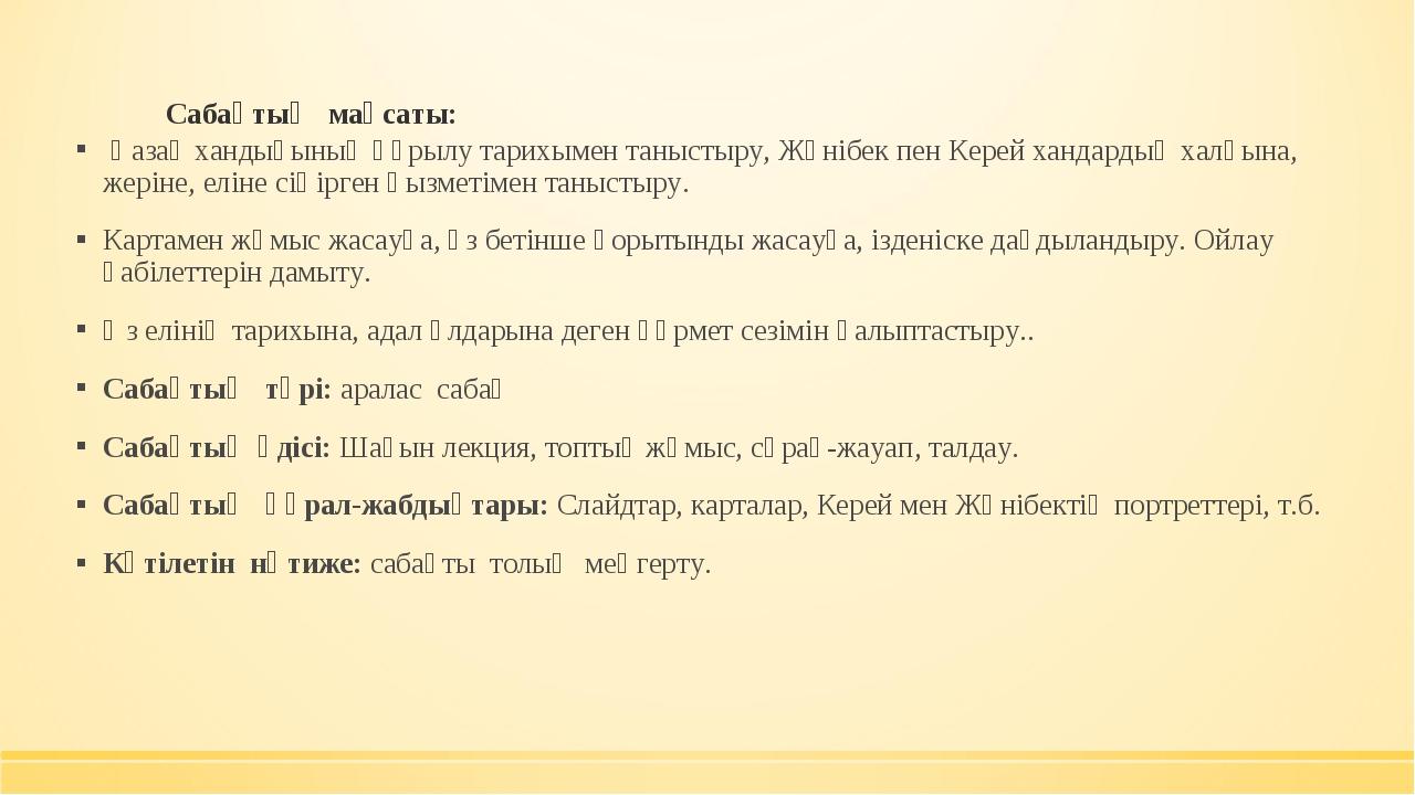 Сабақтың мақсаты: Қазақ хандығының құрылу тарихымен таныстыру, Жәнібек пен Ке...