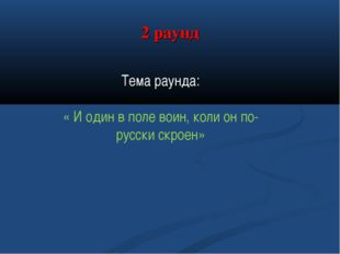 2 раунд Тема раунда: « И один в поле воин, коли он по-русски скроен»