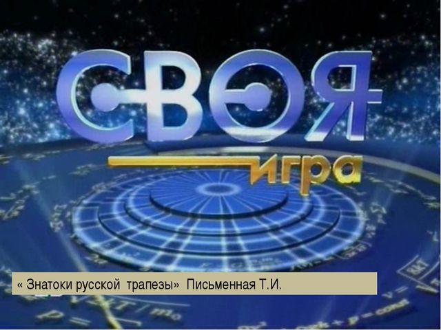 « Знатоки русской трапезы» Письменная Т.И.