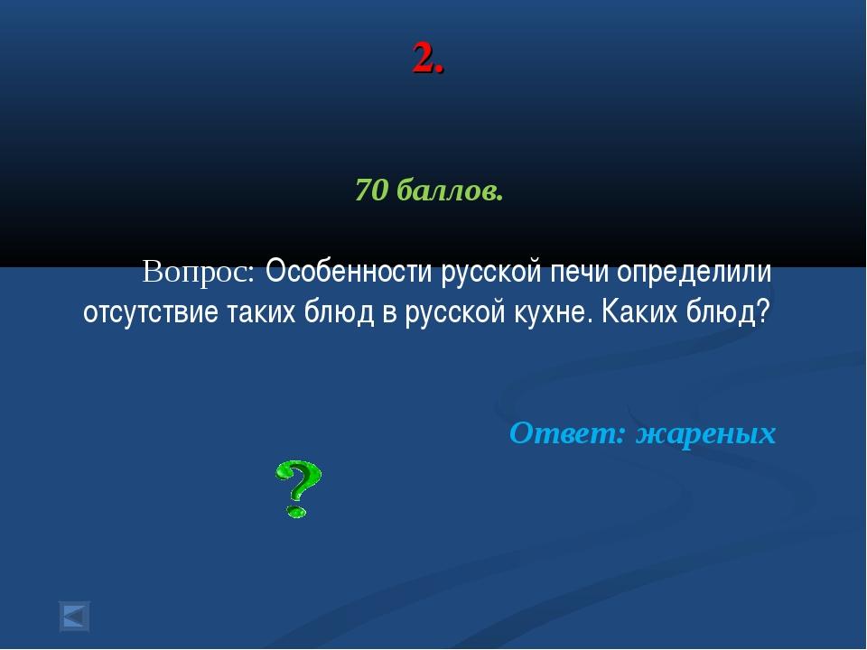 2. 70 баллов. Вопрос: Особенности русской печи определили отсутствие таких бл...