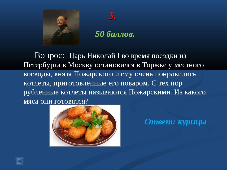 3. 50 баллов. Вопрос: Царь Николай I во время поездки из Петербурга в Москву...