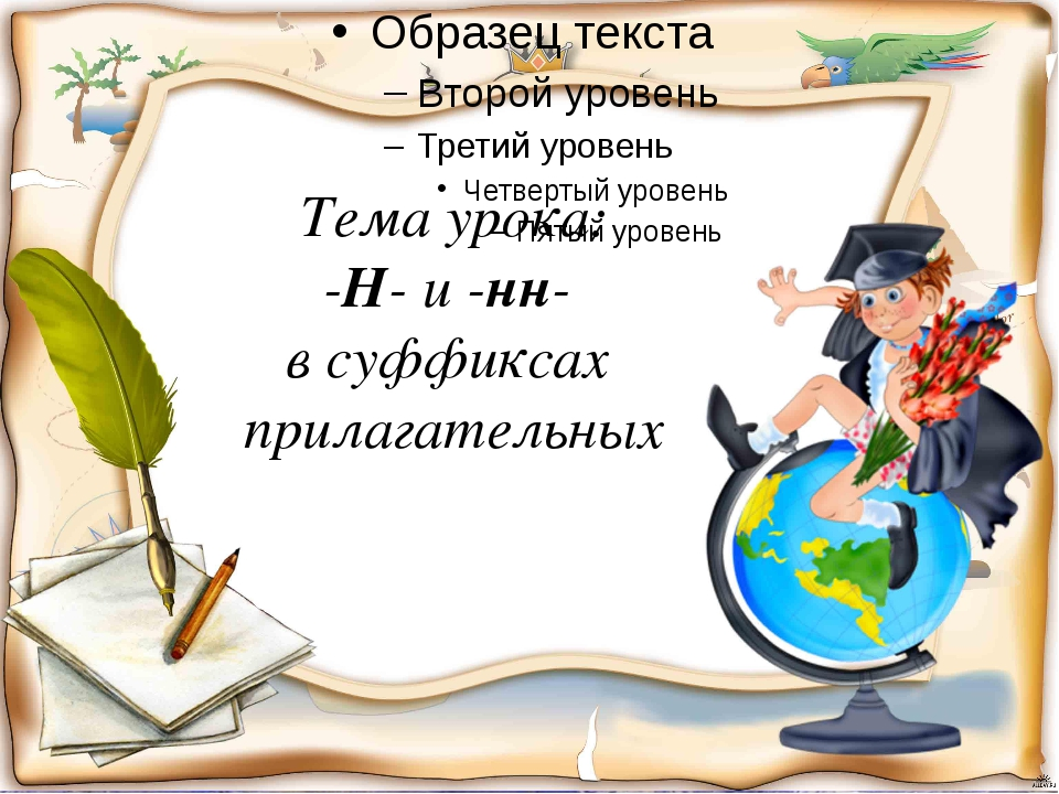 Тема урока: -Н- и -нн- в суффиксах прилагательных