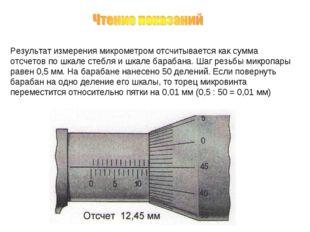 Результат измерения микрометром отсчитывается как сумма отсчетов по шкале сте