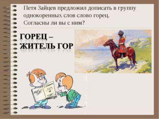 Петя Зайцев предложил дописать в группу однокоренных слов слово горец. Соглас