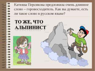 Катюша Персикова предложила очень длинное слово – горовосходитель. Как вы дум