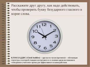 КЛОК БАДДИС (Clock buddies)- «друзья по часам (времени)» - обучающая структу