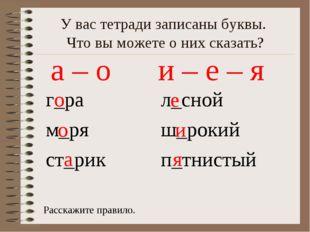 У вас тетради записаны буквы. Что вы можете о них сказать? л_сной ш_рокий п_т