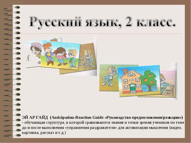 ЭЙ АР ГАЙД (Anticipation-Reaction Guide «Руководство предположения/реакции»)...
