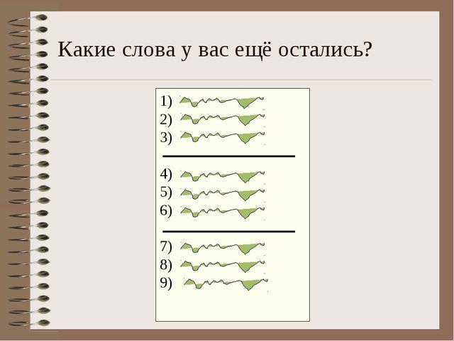 Какие слова у вас ещё остались? 1) 2) 3) 4) 5) 6) 7) 8) 9)