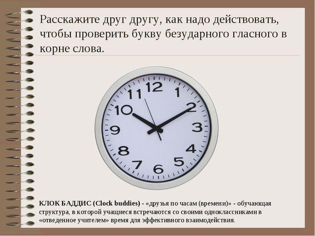 КЛОК БАДДИС (Clock buddies)- «друзья по часам (времени)» - обучающая структу...