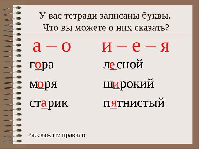 У вас тетради записаны буквы. Что вы можете о них сказать? л_сной ш_рокий п_т...