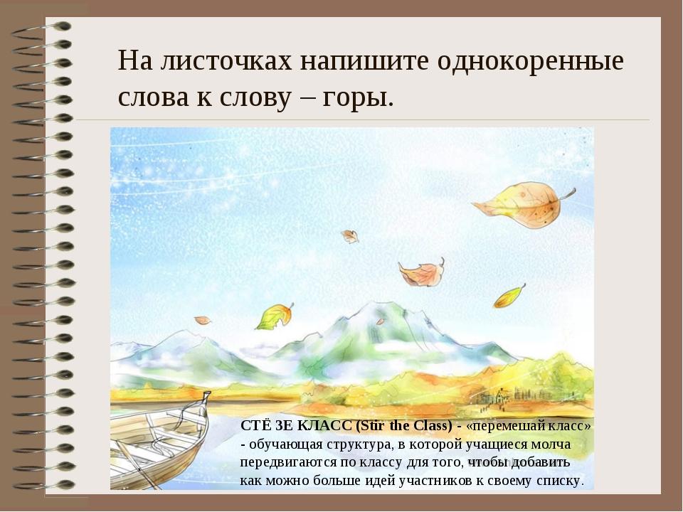 На листочках напишите однокоренные слова к слову – горы. СТЁ ЗЕ КЛАСС (Stir t...