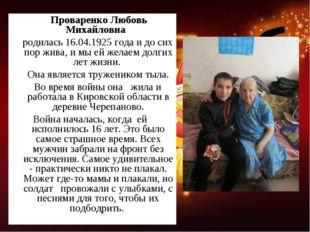 Проваренко Любовь Михайловна родилась 16.04.1925 года и до сих пор жива, и м