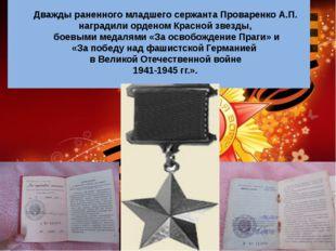 Дважды раненного младшего сержанта Проваренко А.П. наградили орденом Красной