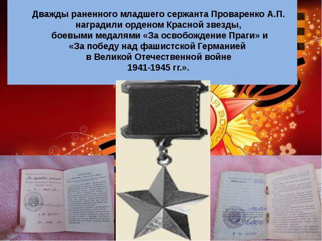 Дважды раненного младшего сержанта Проваренко А.П. наградили орденом Красной...