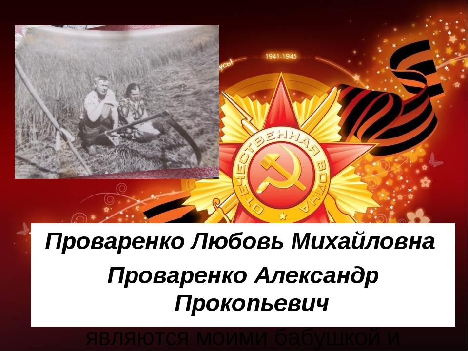 Проваренко Любовь Михайловна Проваренко Александр Прокопьевич являются моими...
