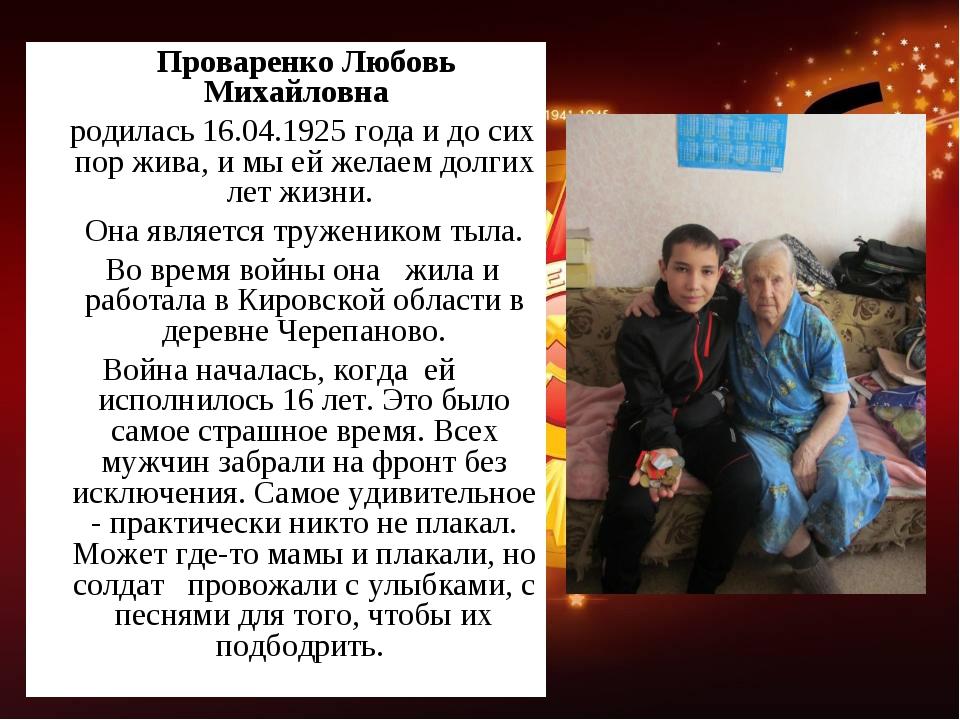 Проваренко Любовь Михайловна родилась 16.04.1925 года и до сих пор жива, и м...
