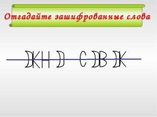 Отгадайте зашифрованные слова