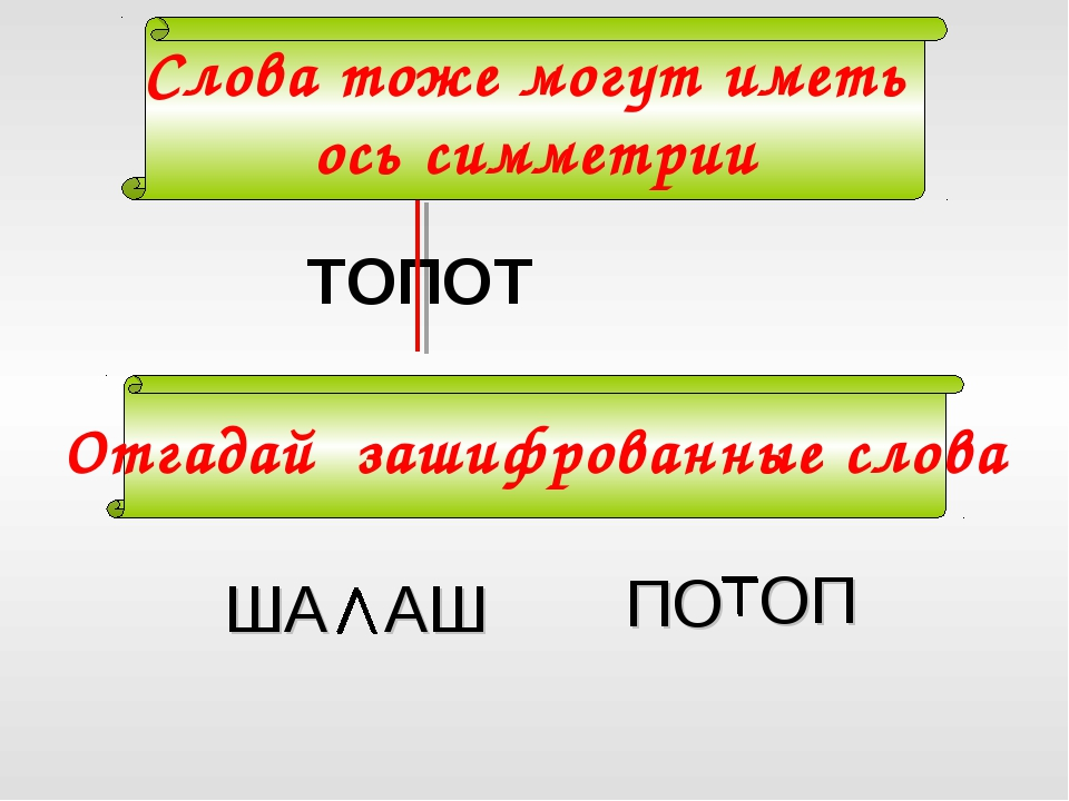 ТОПОТ Слова тоже могут иметь ось симметрии ША АШ ОП ПО Отгадай зашифрованные...