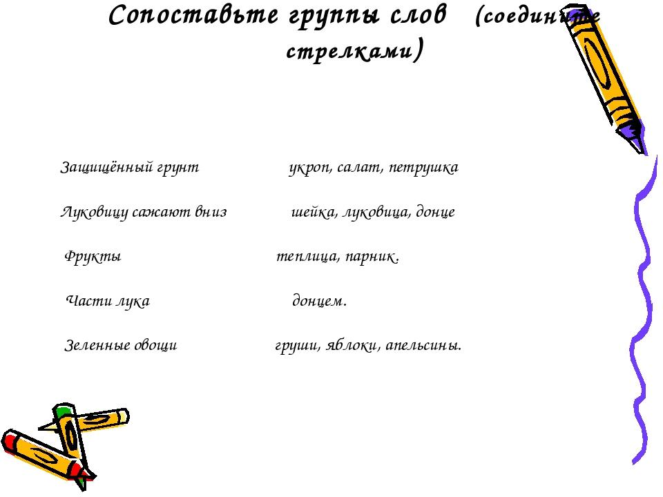 Сопоставьте группы слов (соедините стрелками) Защищённый грунт укроп, салат,...