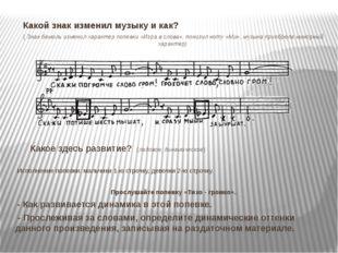 Какой знак изменил музыку и как? ( Знак бемоль изменил характер попевки «Игр