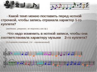- Какой темп можно поставить перед нотной строчкой, чтобы запись отражала ха