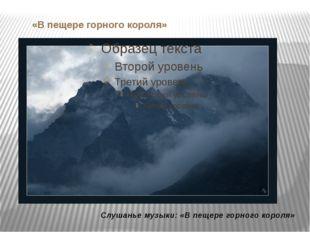 «В пещере горного короля» Слушанье музыки: «В пещере горного короля»