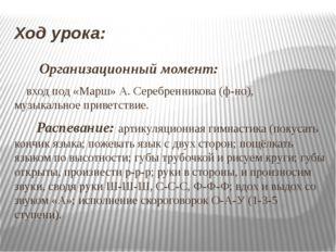 Ход урока: Организационный момент: вход под «Марш» А. Серебренникова (ф-но),