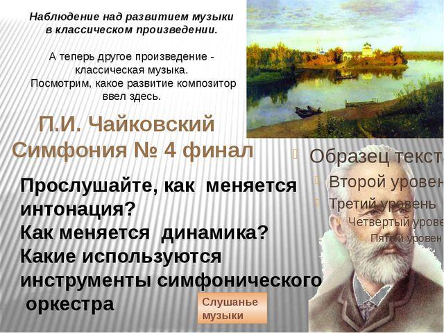 П.И. Чайковский Симфония № 4 финал Прослушайте, как меняется интонация? Как м...