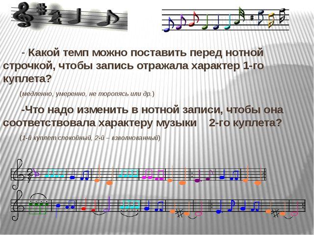 - Какой темп можно поставить перед нотной строчкой, чтобы запись отражала ха...