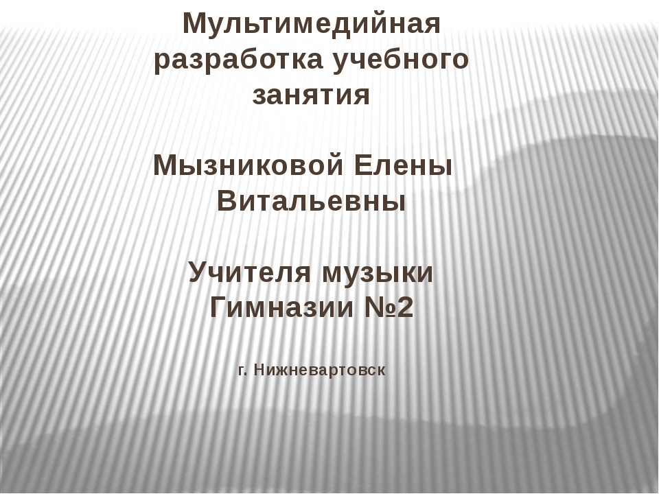 Мультимедийная разработка учебного занятия Мызниковой Елены Витальевны Учител...
