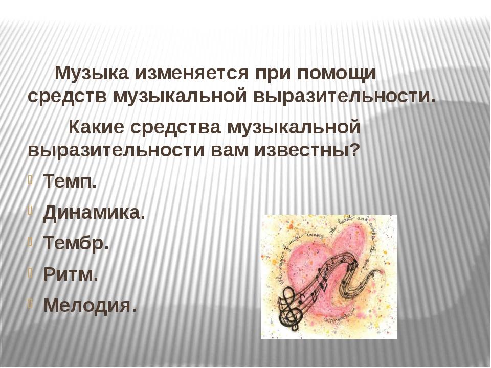 Музыка изменяется при помощи средств музыкальной выразительности. Какие сред...