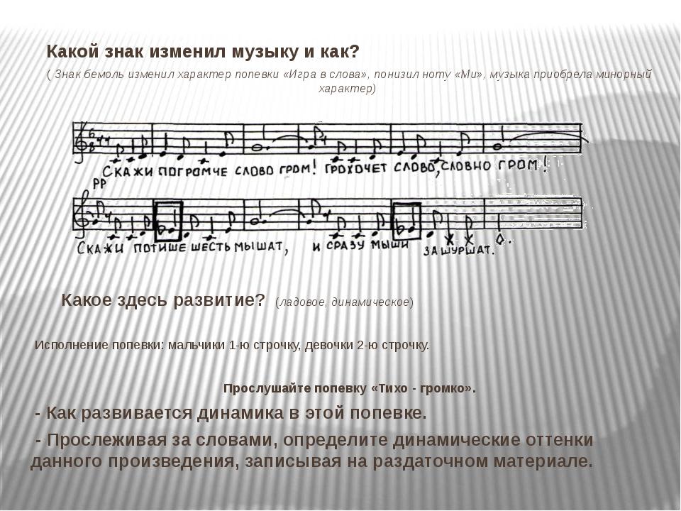 Какой знак изменил музыку и как? ( Знак бемоль изменил характер попевки «Игр...