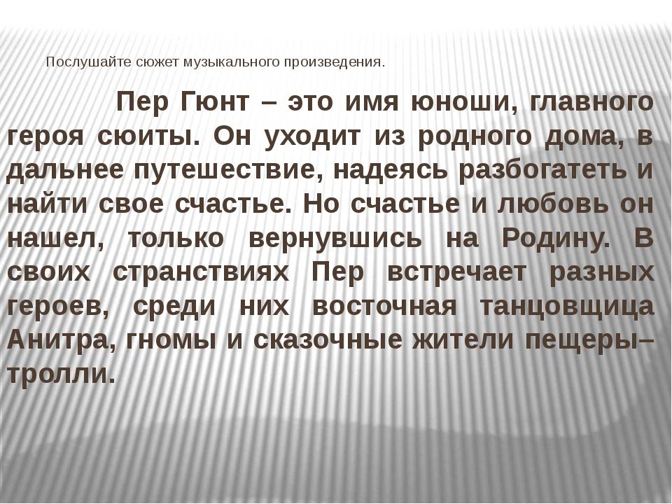 Послушайте сюжет музыкального произведения. Пер Гюнт – это имя юноши, главно...