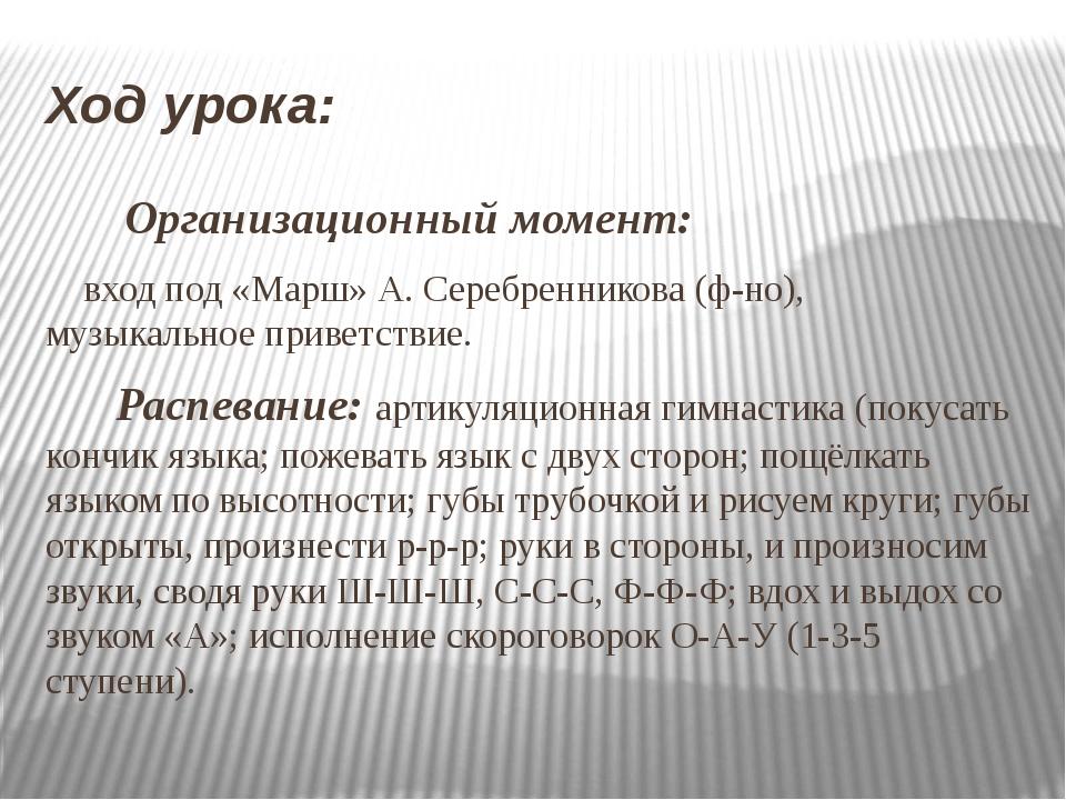 Ход урока: Организационный момент: вход под «Марш» А. Серебренникова (ф-но),...