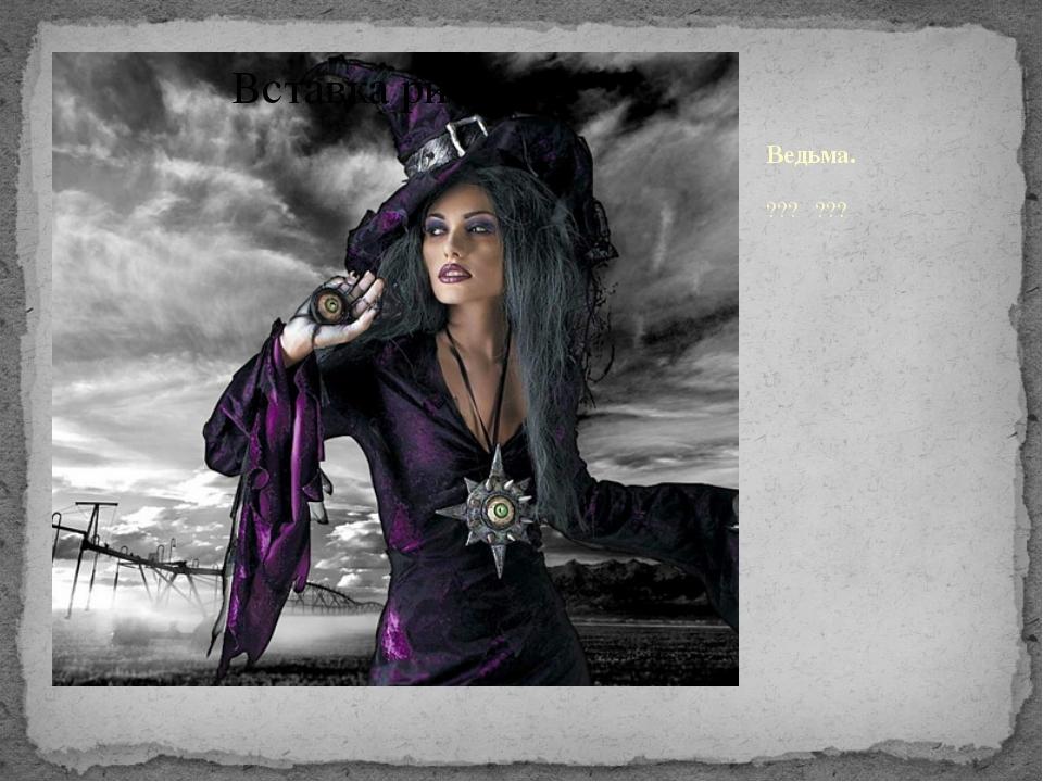 Ведьма. ??? ???