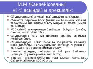 М.М.Жанпейісованың нұсқасындағы ерекшелік: Оқушыларды оқытудың мақсатымен тан