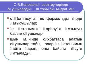 С.В.Белованың зерттеулерінде оқушылардың үш тобы айқындалған: сұқбаттасуға те