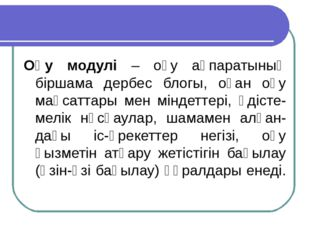 Оқу модулi – оқу ақпаратының бiршама дербес блогы, оған оқу мақсаттары мен мi
