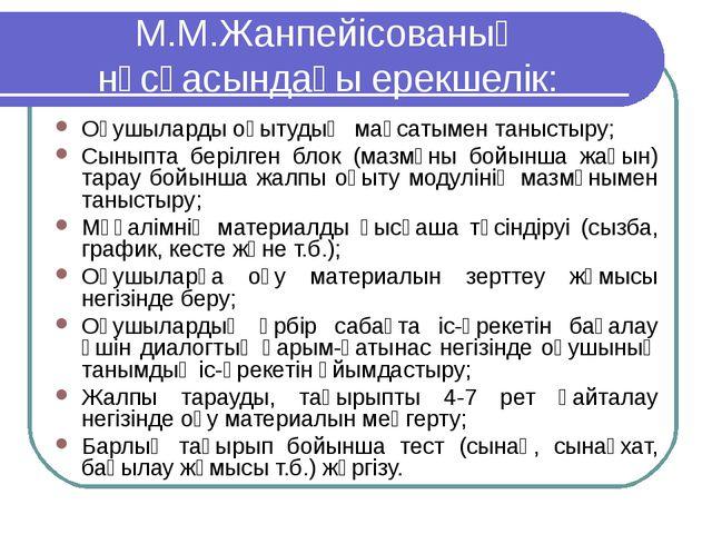 М.М.Жанпейісованың нұсқасындағы ерекшелік: Оқушыларды оқытудың мақсатымен тан...