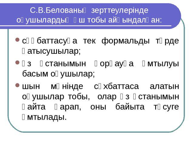 С.В.Белованың зерттеулерінде оқушылардың үш тобы айқындалған: сұқбаттасуға те...