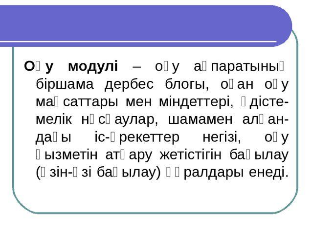 Оқу модулi – оқу ақпаратының бiршама дербес блогы, оған оқу мақсаттары мен мi...
