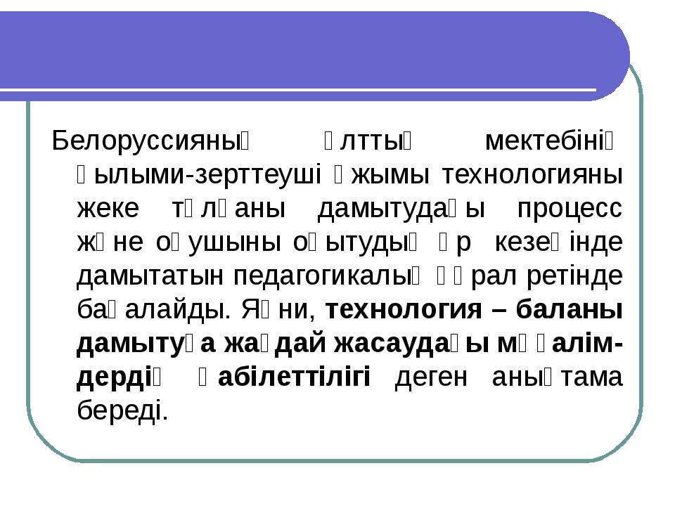 Белоруссияның ұлттық мектебінің ғылыми-зерттеуші ұжымы технологияны жеке тұлғ...