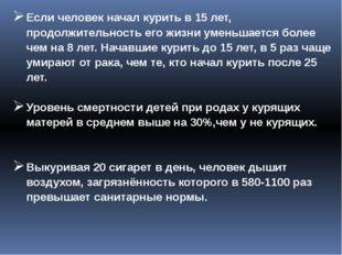 Если человек начал курить в 15 лет, продолжительность его жизни уменьшается б