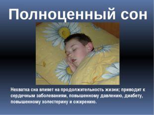 Полноценный сон Нехватка сна влияет на продолжительность жизни; приводит к се