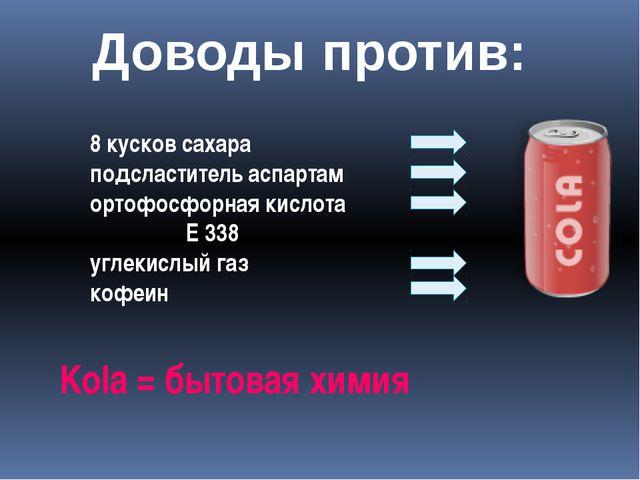 8 кусков сахара подсластитель аспартам ортофосфорная кислота Е 338 углекислый...